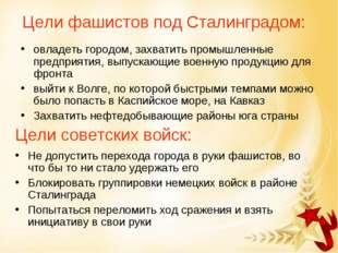 Цели фашистов под Сталинградом: овладеть городом, захватить промышленные пред