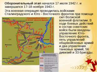 Оборонительный этап начался 17 июля 1942 г. и завершился 17-18 ноября 1943 г
