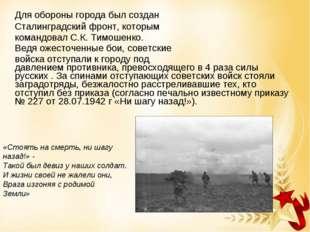 Для обороны города был создан Сталинградский фронт, которым командовал С.К