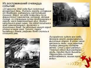 Из воспоминаний очевидца событий: «23 августа 1942 года был солнечный воскр