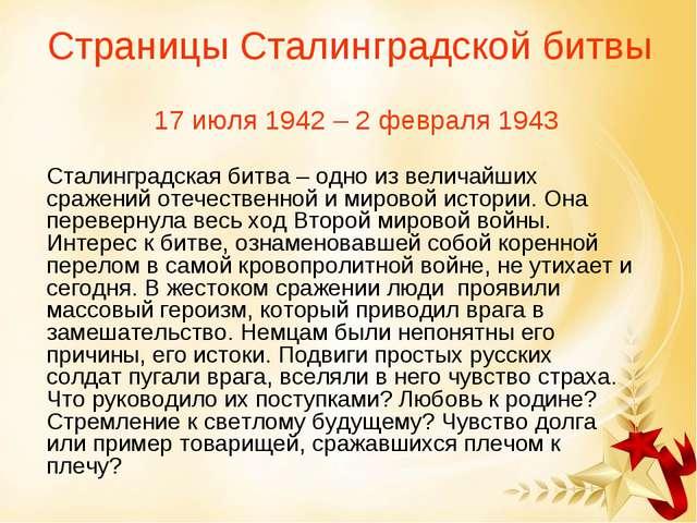 Страницы Сталинградской битвы Сталинградская битва – одно из величайших сраж...