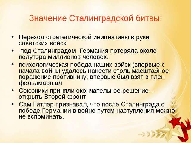 Значение Сталинградской битвы: Переход стратегической инициативы в руки совет...