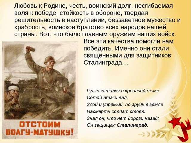 Любовь к Родине, честь, воинский долг, несгибаемая воля к победе, стойкость...