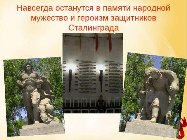 Навсегда останутся в памяти народной мужество и героизм защитников Сталинграда