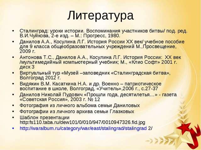 Литература Сталинград: уроки истории. Воспоминания участников битвы/ под. ред...