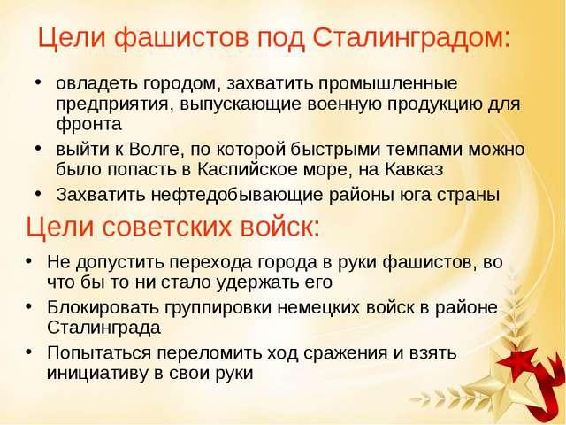 Цели фашистов под Сталинградом: овладеть городом, захватить промышленные пред...