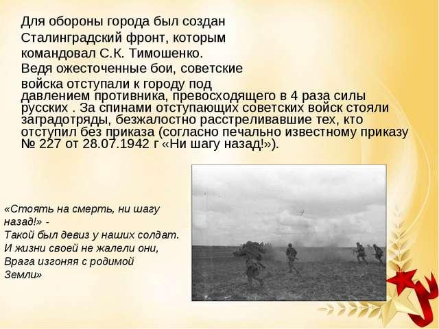 Для обороны города был создан Сталинградский фронт, которым командовал С.К...