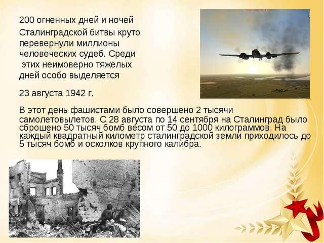 200 огненных дней и ночей Сталинградской битвы круто перевернули миллионы...
