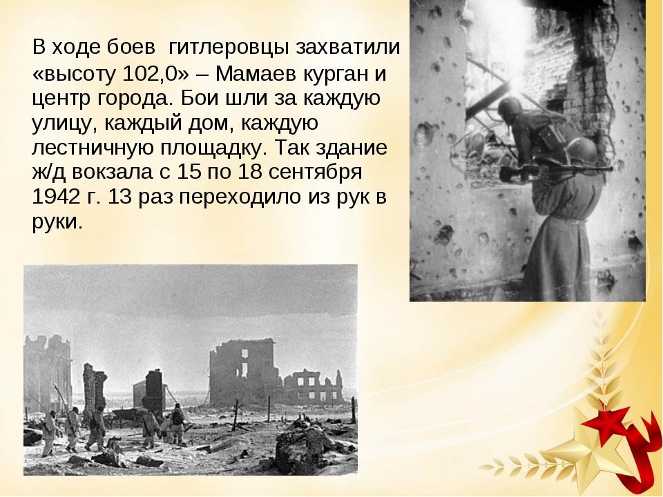 В ходе боев гитлеровцы захватили «высоту 102,0» – Мамаев курган и центр горо...