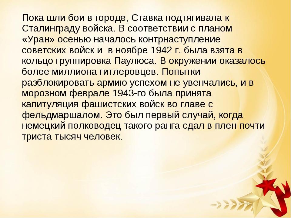 Пока шли бои в городе, Ставка подтягивала к Сталинграду войска. В соответств...