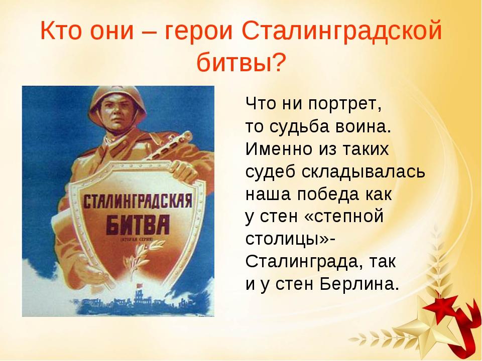 Кто они – герои Сталинградской битвы? Что нипортрет, тосудьба воина. Именн...