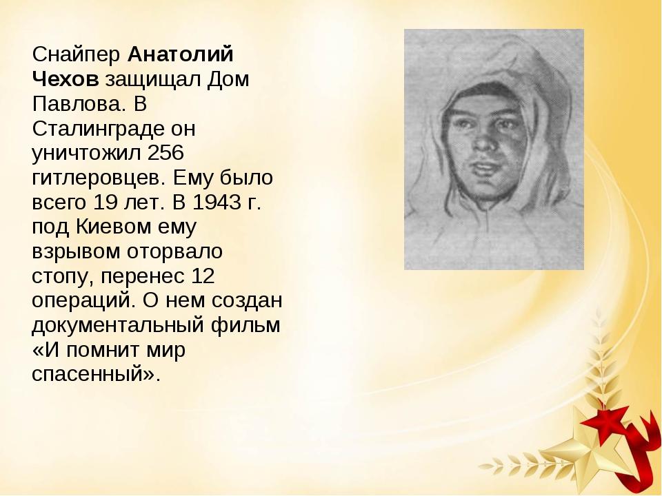 Снайпер Анатолий Чехов защищал Дом Павлова. В Сталинграде он уничтожил 256 г...