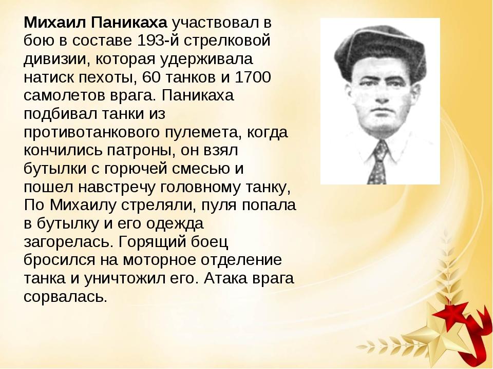 Михаил Паникаха участвовал в бою в составе 193-й стрелковой дивизии, которая...