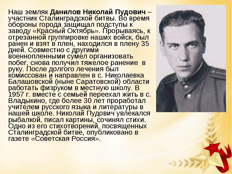 Наш земляк Данилов Николай Пудович – участник Сталинградской битвы. Во время...