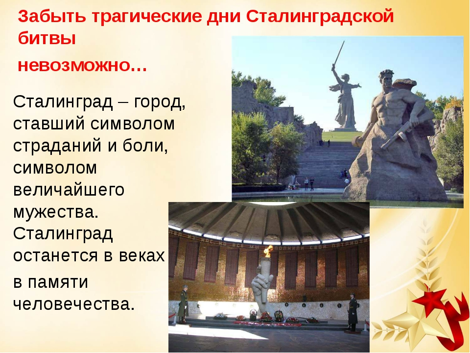 Забыть трагические дни Сталинградской битвы невозможно… Сталинград – город,...