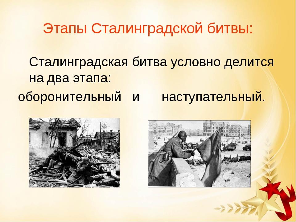 Этапы Сталинградской битвы: Сталинградская битва условно делится на два этап...