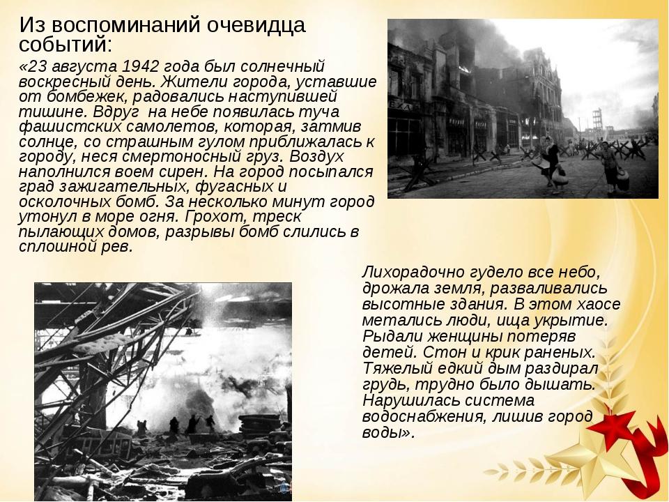 Из воспоминаний очевидца событий: «23 августа 1942 года был солнечный воскр...