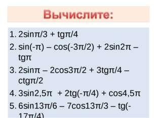 2sinπ/3 + tgπ/4 sin(-π) – cos(-3π/2) + 2sin2π – tgπ 2sinπ – 2cos3π/2 + 3tgπ/