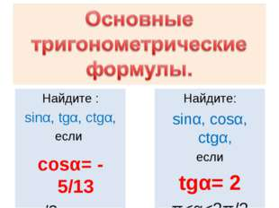 . Найдите : sinα, tgα, ctgα, если cosα= - 5/13 π/2