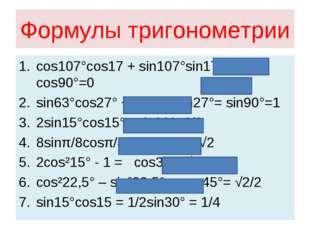 Формулы тригонометрии cos107°cos17 + sin107°sin17° = cos90°=0 sin63°cos27° +