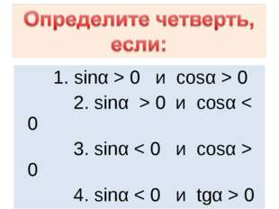 1. sinα > 0 и cosα > 0 2. sinα > 0 и cosα < 0 3. sinα < 0 и сosα > 0 4. sinα