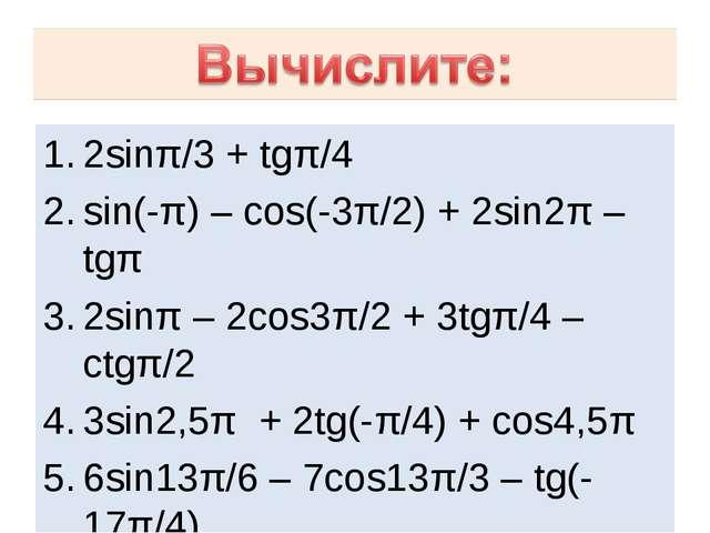 2sinπ/3 + tgπ/4 sin(-π) – cos(-3π/2) + 2sin2π – tgπ 2sinπ – 2cos3π/2 + 3tgπ/...