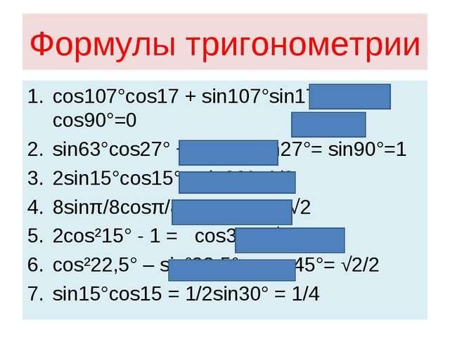 Формулы тригонометрии cos107°cos17 + sin107°sin17° = cos90°=0 sin63°cos27° +...