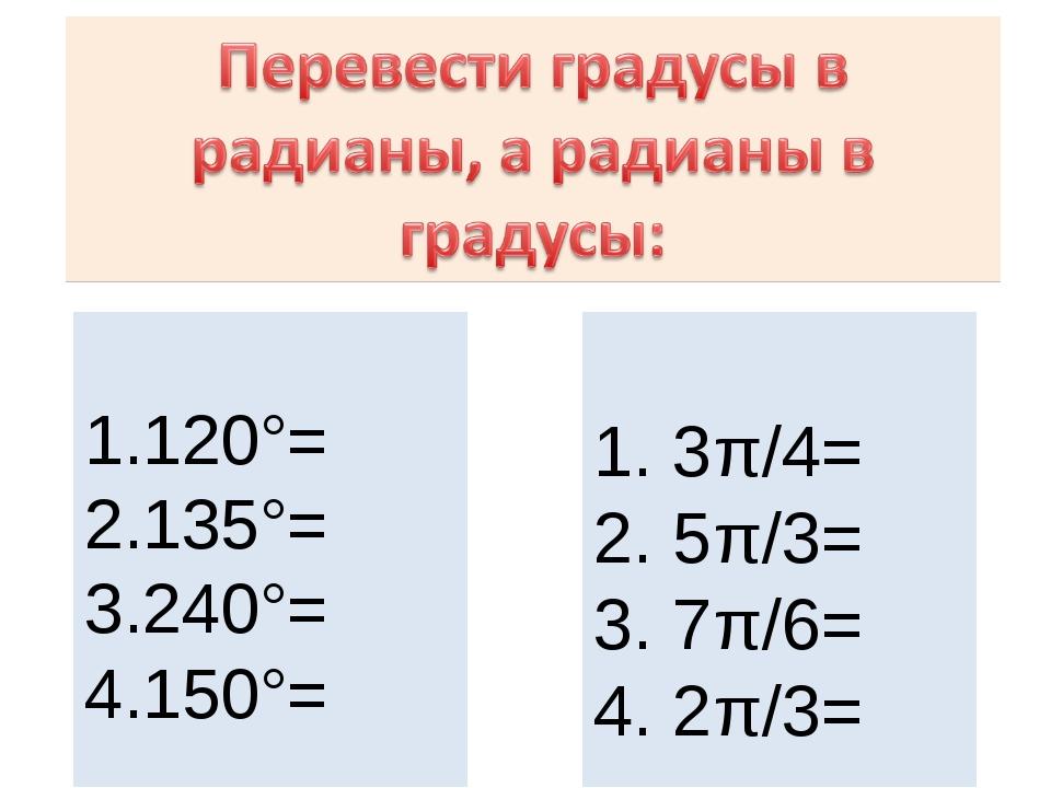 120°= 135°= 240°= 150°= 1. 3π/4= 2. 5π/3= 3. 7π/6= 4. 2π/3=