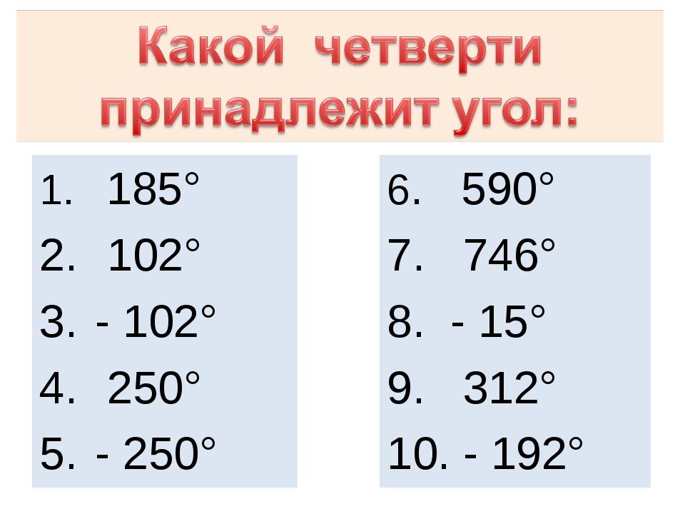 185° 102° - 102° 250° - 250° 6. 590° 7. 746° 8. - 15° 9. 312° 10. - 192°