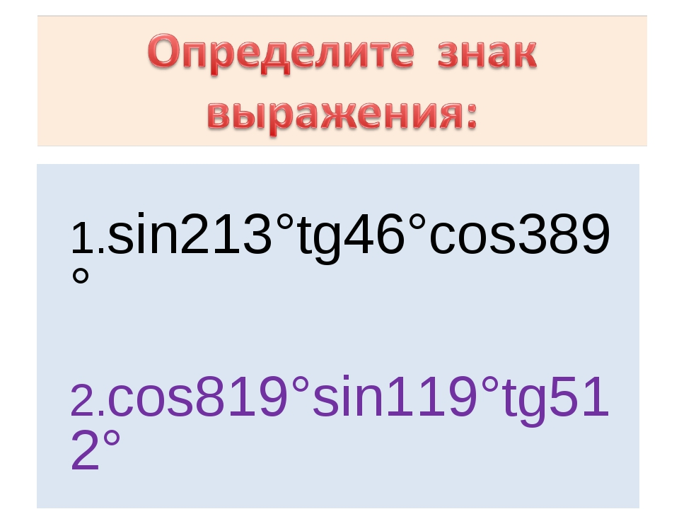 1.sin213°tg46°cos389° 2.cos819°sin119°tg512° 3. tg212°cos200°sin89° 4. cos72...