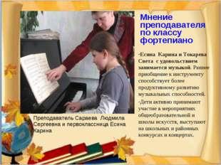 Преподаватель Сараева Людмила Сергеевна и первоклассница Есина Карина Есина К