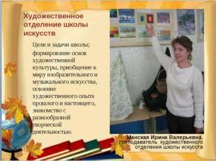 Художественное отделение школы искусств Цели и задачи школы; формирование осн