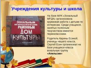 Учреждения культуры и школа На базе МУК «Зональный МРДК» организована кружков