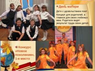 Конкурс «Новое поколение», 1-е место День матери Дети с удовольствием поют .