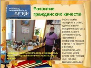 Развитие гражданских качеств Шадрина Галина Васильевна, руководитель музея, п