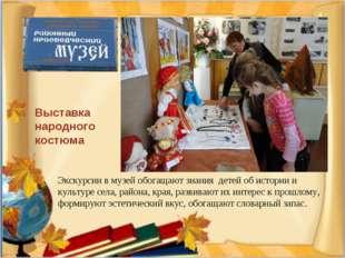 Выставка народного костюма Экскурсии в музей обогащают знания детей об истори