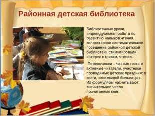 Районная детская библиотека Библиотечные уроки, индивидуальная работа по разв