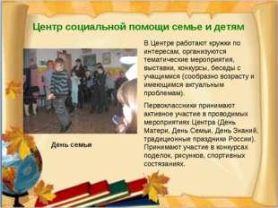 Центр социальной помощи семье и детям В Центре работают кружки по интересам,