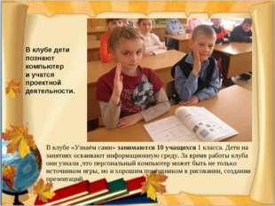В клубе дети познают компьютер и учатся проектной деятельности. В клубе «Узна