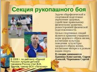 Секция рукопашного боя Задачи общефизической и спортивной подготовки: укрепле