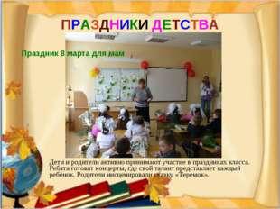 ПРАЗДНИКИ ДЕТСТВА Дети и родители активно принимают участие в праздниках клас