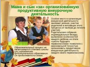 Мама и сын «за» организованную продуктивную внеурочную деятельность Особое ме