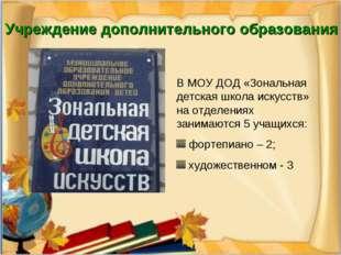 Учреждение дополнительного образования В МОУ ДОД «Зональная детская школа иск