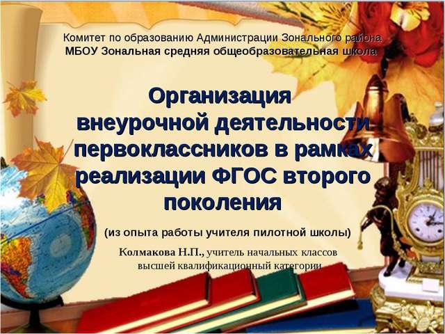 Организация внеурочной деятельности первоклассников в рамках реализации ФГОС...