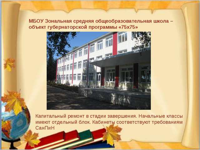 МБОУ Зональная средняя общеобразовательная школа – объект губернаторской прог...