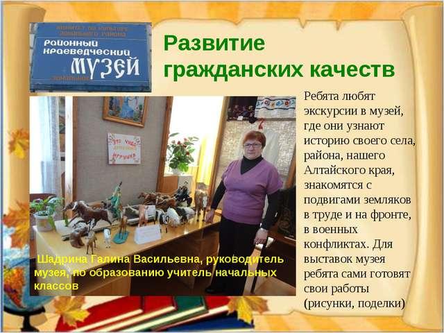Развитие гражданских качеств Шадрина Галина Васильевна, руководитель музея, п...