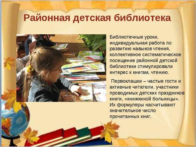 Районная детская библиотека Библиотечные уроки, индивидуальная работа по разв...