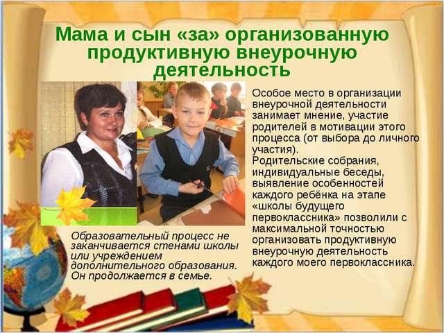 Мама и сын «за» организованную продуктивную внеурочную деятельность Особое ме...