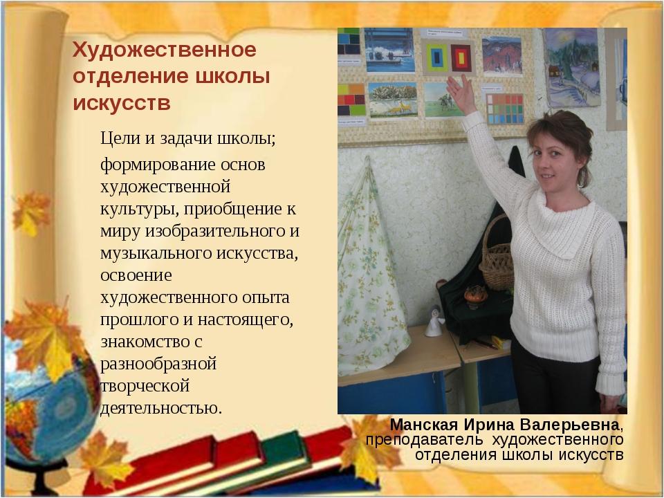 Художественное отделение школы искусств Цели и задачи школы; формирование осн...