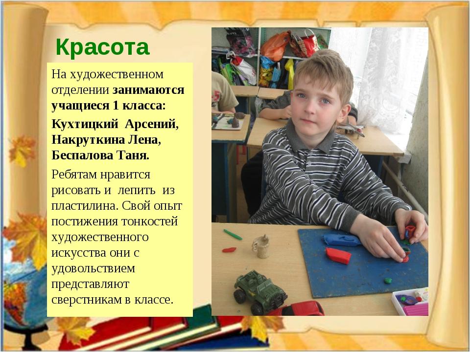 Красота На художественном отделении занимаются учащиеся 1 класса: Кухтицкий А...